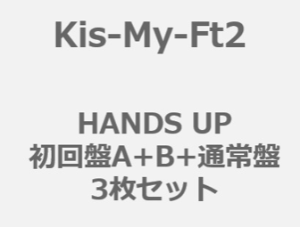 Kis-My-Ft2/HANDS UP(初回盤A+B+通常盤 3枚セット)(外付特典:HANDS UP メイキングフォトブックレット(P24)