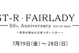 GT-R・FAIRLADY Z 50th Anniversary POP UP SHOP~世界が認めた日産スポーツカー~