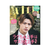with (ウィズ) 2020年 05月号 [雑誌] <表紙:平野紫耀(King & Prince)>