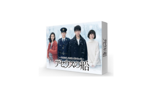 テセウスの船 DVD-BOX(DVD / Blu-ray)